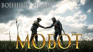 Классный военный фильм ЭЛИТНАЯ РАЗВЕДРОТА 2017 Русский онлайн Hd