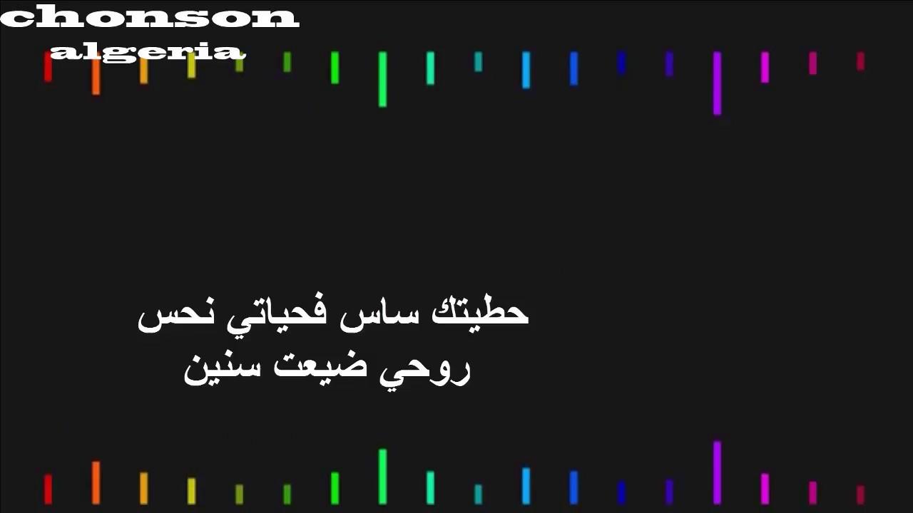 كلمات اغنية راب جزائرية غداارة غداارة