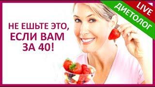 Питание для женщин 40+, чтобы оставаться красивыми, молодыми и здоровыми ★ Women Beauty Club