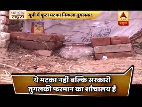 Ghanti Bajao: Know why did Banda DM make people use earthen pots instead of toilet seats
