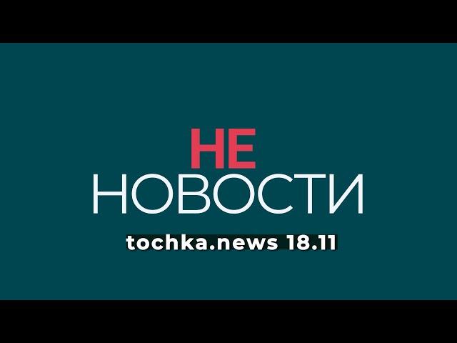 НЕ_НОВОСТИ 18 ноября