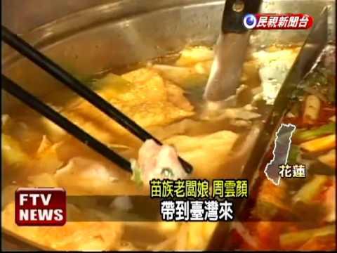 苗族酸辣鴛鴦鍋 美味又禦寒-民視新聞