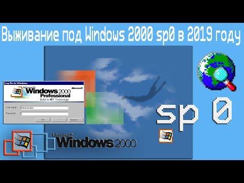 Выживание под Windows 2000 Sp0 в 2019 году