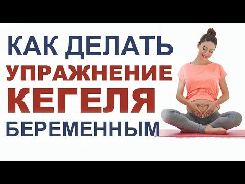 Упражнения кегеля для женщин в домашних условиях видео уроки для беременных