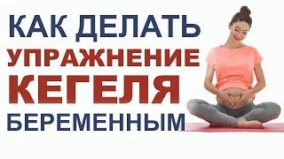 Чем полезно упражнение Кегеля для беременных?