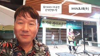 강진아의 동네한바퀴 온양온천 시장 통키타라이브공연 가수 원담 2019.8.28(수)