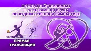 II Открытый чемпионат г Усть Каменогорск по художественной гимнастике(, 2016-04-27T12:17:42.000Z)