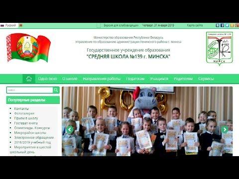 Визитка Средняя школа 139
