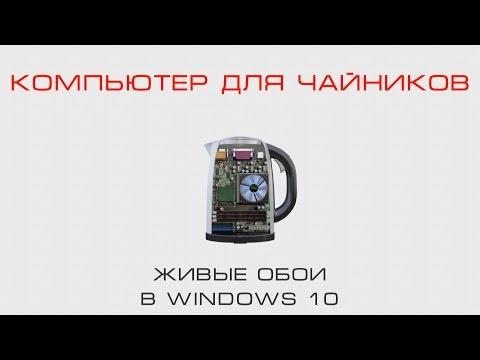 видео обои для Windows Абстрактные