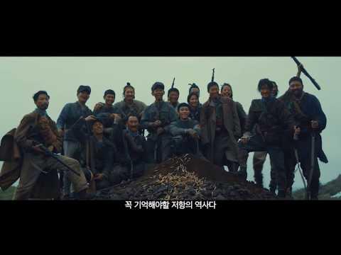 봉오동전투 예고편 2차예고편 최신영화,영화추천,최신영화예고편