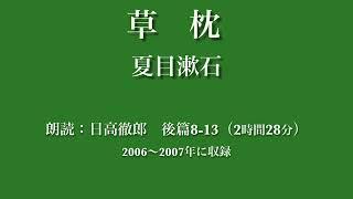 夏目漱石「草枕」第8章から第13章まで。朗読:日高徹郎。2006年から2007...