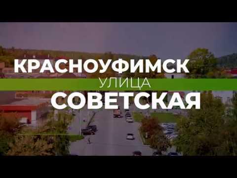 Стартует прием предложений по благоустройству центра Красноуфимска
