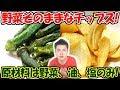 【糖質制限】原材料は野菜・油・塩だけ!偶然見つけた野菜チップス食べてみた!