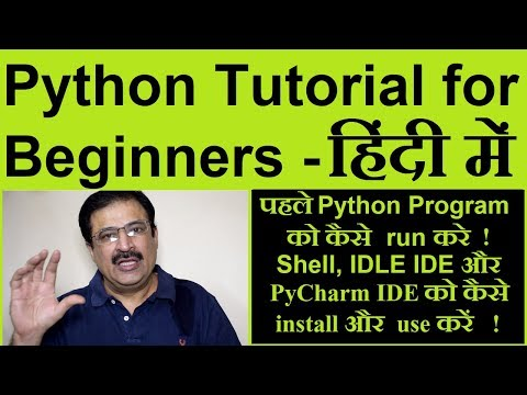 Python Tutorial for Beginners in Hindi - Pahla Python Program Kaise Run Kare? thumbnail
