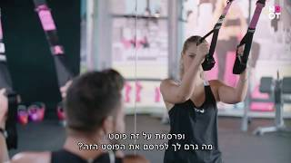 הטראומה של אסתי גינזבורג - פושאפ