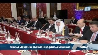 الجبير يشارك في اجتماع الدول المتوافقة حول الموقف من سوريا