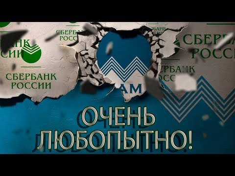СБЕРБАНК ВСЯ ПРАВДА РЕКОМЕНДУЮ | Как не платить кредит | Кузнецов | Аллиам