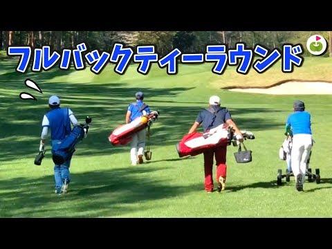 プロの卵たちのゴルフ合宿に参加してきた。【鳴沢ゴルフ倶楽部】