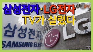 [상식주의자] 삼성전자·LG전자 실적 서프라이즈…TV가…