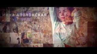 13 Dance Studio - #ЯВДОХНОВЛЯЮ - Инна Аполонская