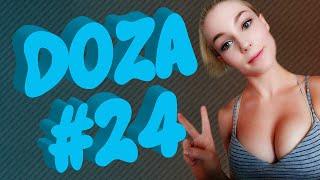 Coub Doza 24  Лучшие приколы 2019  Best Cube  Смешные видео  Доза Смеха
