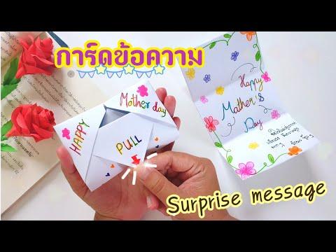 การ์ดข้อความเซอร์ไพรส์วันแม่ Ep.1  Mother's Day Surprise Message Card Ep.1