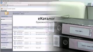 Электронный каталог бумажного архива