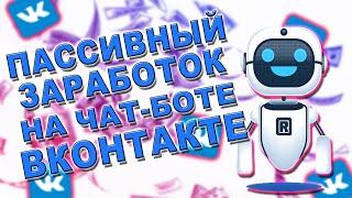 Заработок в интернете на чат боте для группы Вконтакте?  Как заработать в интернете в 2020 году?