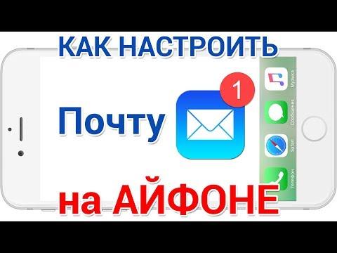 Как добавить почту на iphone