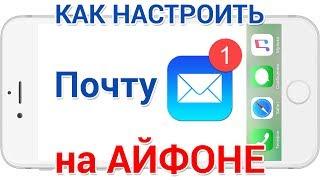 Почта на Айфон, как настроить и пользоваться