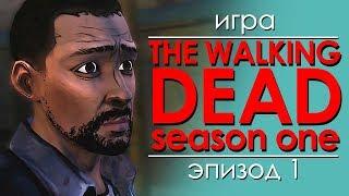 Консольные байки. The Walking Dead: Season One. Эпизод 1