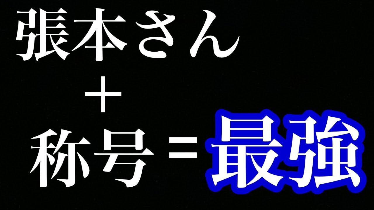 張本さんに初めて称号つけたら大爆発しました。