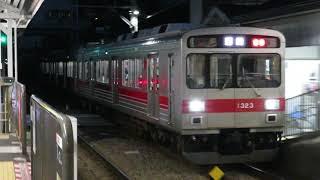 東急電鉄1000系 1023F 石川台駅入線~発車