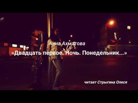 Изображение предпросмотра прочтения – ОлесяСтрыгина читает произведение «Двадцать первое. Ночь. Понедельник…» А.А.Ахматовой