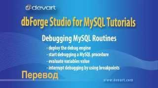 Як налагодити MySQL процедуру через dbForge Studio для MySQL - [Переклад]