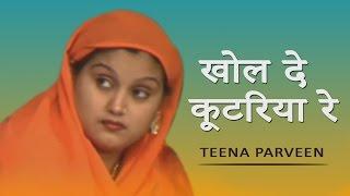 Khol De Kutariya Re - खोल दे कूटरिया रे | Teena Parveen | Qawwali Song | Qawwali Muqabla