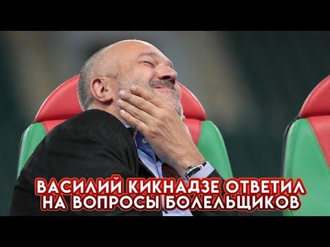 Василий Кикнадзе ответил на вопросы болельщиков Локомотива.