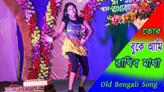 তোর বুকে আমি রাখিব মাথা | Tor Buke Ami Rakhibo Matha | Bengali Song