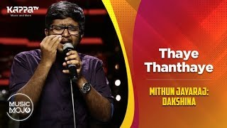 Thaye Thanthaye - Mithun Jayaraj: Dakshina - Music Mojo Season 6 - Kappa TV