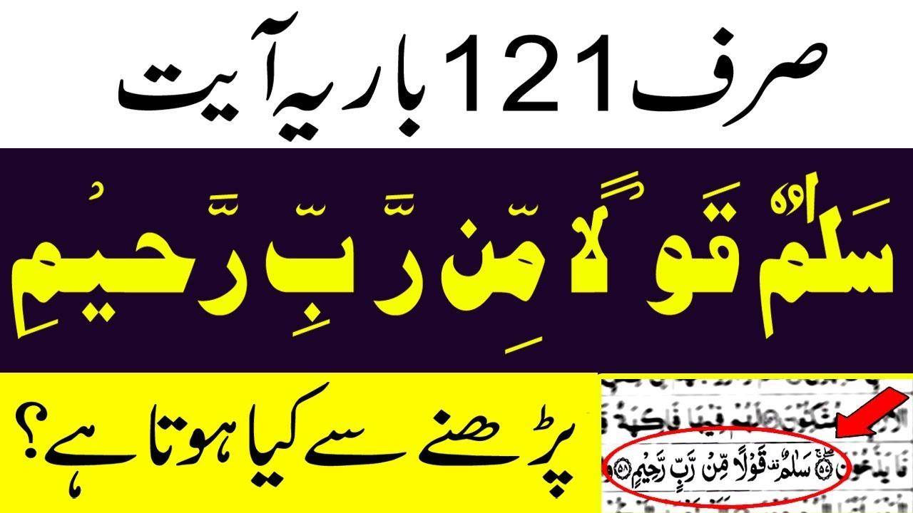 Salamun Kolm Mir Rabir Rahem Sirf 121 Bar Parhny Se Kiya Hota Hai |  PeereKamil Wazaif | Surah Yasin