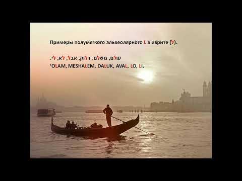 ЛОДКА ДЛЯ ПОЛУМЯГКОГО LAMED (ל)