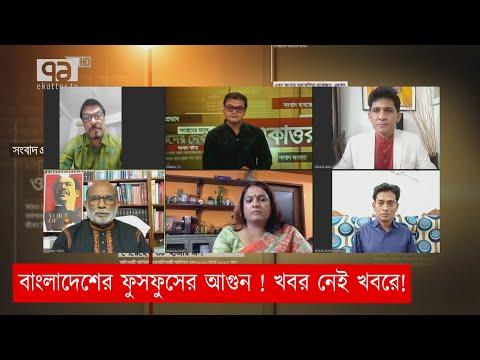 সুন্দরবনে আগুন লেগেছে নাকি লাগানো হয়েছে ? !    Shundarbans   Ekattor Journal   Ekattor TV