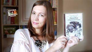 Дж.Барри: Питер Пэн и Венди. Выбираем из 10 книг | Детская книжная полка