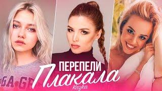ПЕРЕПЕЛИ KAZKA - ПЛАКАЛА. ЛУЧШИЕ КАВЕРЫ НА ПЛАКАЛА (cover)