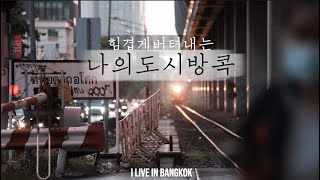 [Bangkok Vlog]위기의 방콕에서 버텨내는 6월…