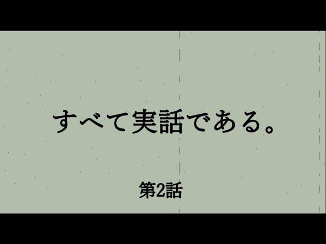 けんけん大西のすべりたくない話 第2話 〜自然学校編〜