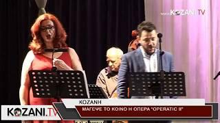 Όπερα με...τζαζ ρυθμούς στην Κοζάνη
