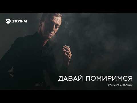 Гоша Грачевский - Давай помиримся | Премьера трека 2019