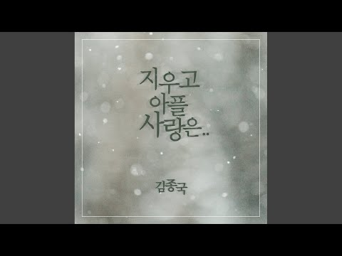 Youtube: Forget me not / Kim Jong Kook