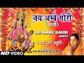 Jai Ambe Gauri Aarti By Anuradha Paudwal [full Song] I Navdurga Stuti video